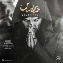 متن آهنگ خدای احساس از احمدرضا شهریاری | دانلود آهنگ محلی