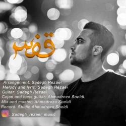دانلود آهنگ محلی نفس از صادق رضایی