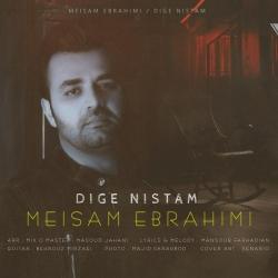 دانلود آهنگ محلی دیگه نیستم از میثم ابراهیمی