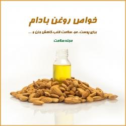 خواص روغن بادام برای پوست و سلامت بدن | خاصیت های روغن بادام شیرین | طب سنتی