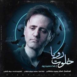 دانلود آهنگ محلی خلوت رویا از رضا حسین پور