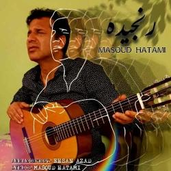 دانلود آهنگ محلی رنجیده از مسعود حاتمی