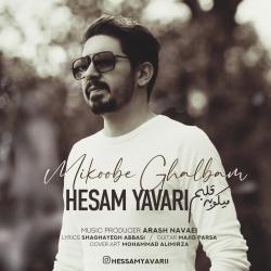 دانلود آهنگ محلی میکوبه قلبم از حسام یاوری