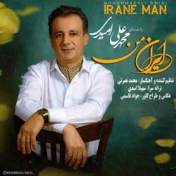 دانلود آهنگ محلی ایران من از محمد علی امیدی