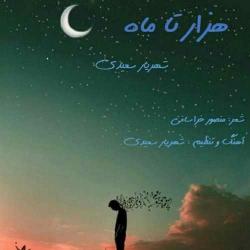 دانلود آهنگ محلی هزار تا ماه از شهریار سعیدی
