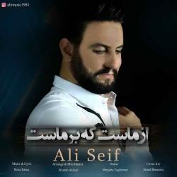 دانلود آهنگ محلی از ماست که بر ماست از علی سیف