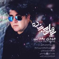 متن آهنگ رویای برنده از مهدی یغمایی | دانلود آهنگ محلی