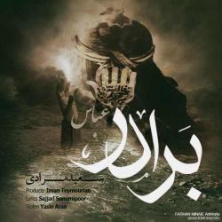 متن آهنگ برادر از سعید مرادی | دانلود آهنگ محلی