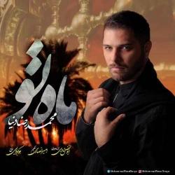 متن آهنگ ماه تو از محمدرضا دنیا | دانلود آهنگ محلی