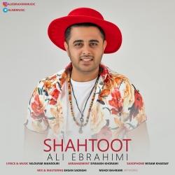 متن آهنگ شاتوت از علی ابراهیمی | دانلود آهنگ محلی