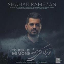 متن آهنگ تو بری کی میمونه از شهاب رمضان | دانلود آهنگ محلی