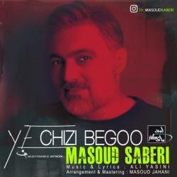 متن آهنگ یه چیزی بگو از مسعود صابری | دانلود آهنگ محلی