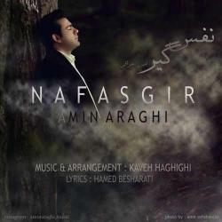 متن آهنگ نفس گیر از امین عراقی | دانلود آهنگ محلی