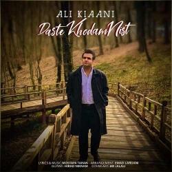 متن آهنگ دست خودم نیست از علی کیانی | دانلود آهنگ محلی