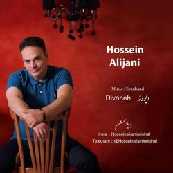 متن آهنگ دیوونه از حسین علیجانی | دانلود آهنگ محلی