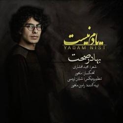 متن آهنگ یادم نیست از بهادر صحت | دانلود آهنگ محلی