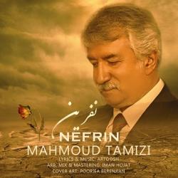 متن آهنگ نفرین از محمود تمیزی | دانلود آهنگ محلی